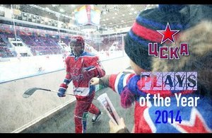CSKA Plays of the Year 2014